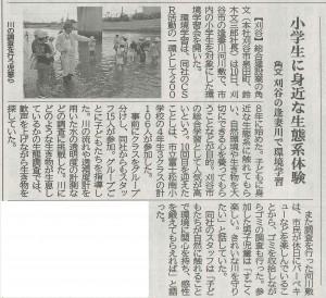 20170711中部経済新聞(三河・静岡版)