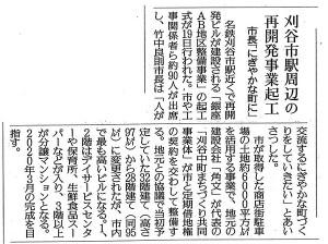 0920銀座AB起工式記事(読売)