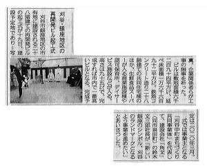 0920銀座AB起工式記事(中日)